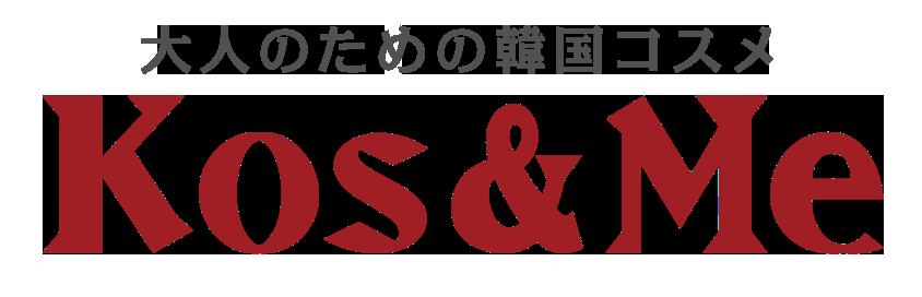 Kos&Me – 大人のための韓国コスメ