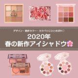 春色&デザインにひとめぼれ♡2020年春の新作韓国アイシャドウパレットをチェック!