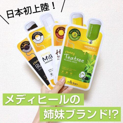 メディヒールの姉妹ブランド・miclan(ミクラン)のシートマスクが日本上陸!✨