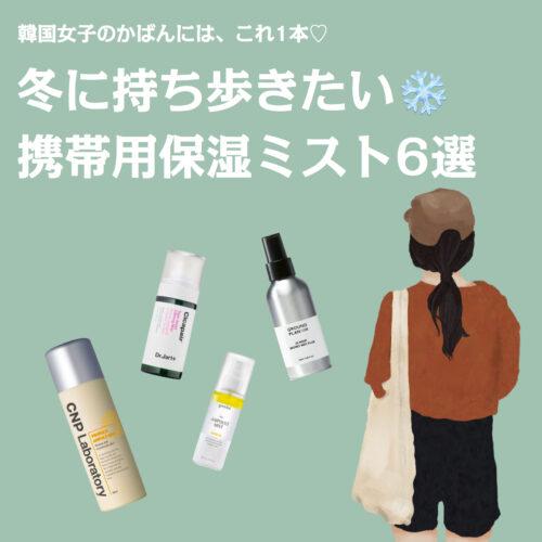 乾燥する冬に持ち歩きたい!携帯用保湿ミスト 6選