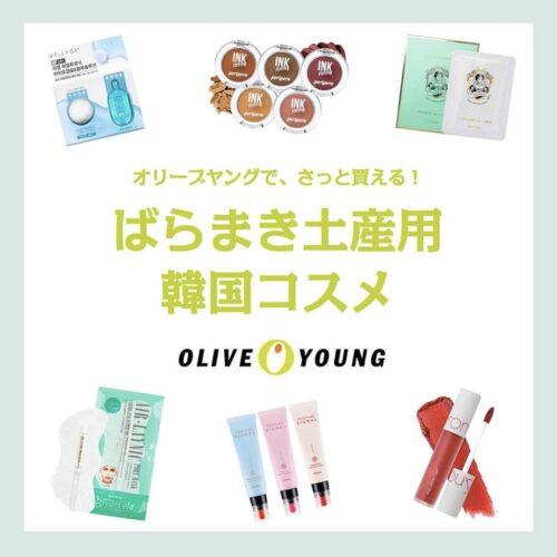ばらまき土産にぴったり!OLIVE YOUNGで買えるおすすめプチプラ韓国コスメ