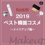 Kos&Meが選ぶ!2019年  ベスト韓国コスメ 〜メイクアップ編〜