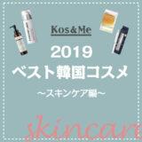 Kos&Meが選ぶ!2019年  ベスト韓国コスメ 〜スキンケア編〜
