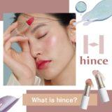 日韓女子大熱狂!いま一番HOTな韓国コスメブランド『hince』って?