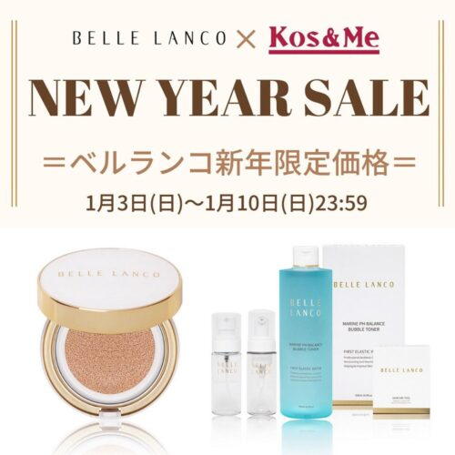 <新年特別SALE中>韓国のCAさんが愛用する韓国コスメブランド「ベルランコ」って知ってる?
