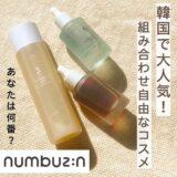 NEXTトレンド!悩みに合わせてカスタマイズする韓国スキンケアブランド「numbuzin(ナンバーズイン)」✨