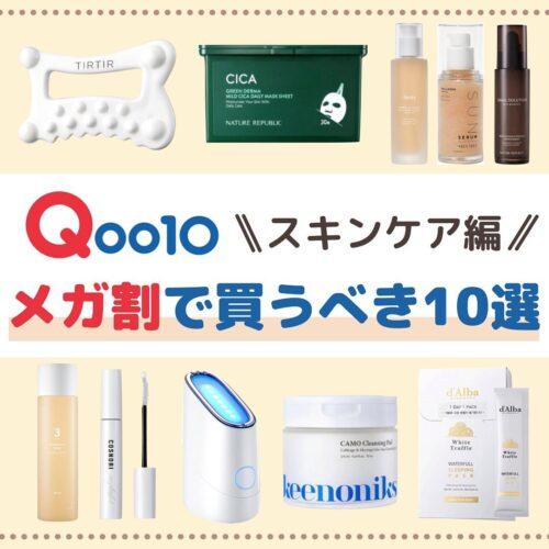 2021年秋Qoo10メガ割セールで買いたい!おすすめスキンケア10選✨